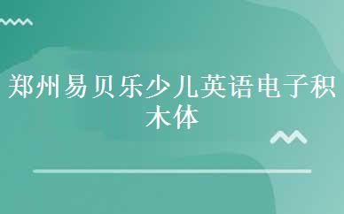 郑州易贝乐少儿英语电子积木体验班辅导课程