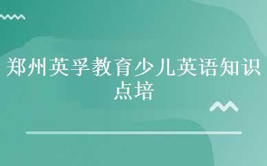 郑州英孚教育少儿英语知识点培训班课程
