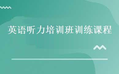 郑州口语听力培训哪家好,多少钱_英语听力培训班训练课程-郑州蓝鸥科技