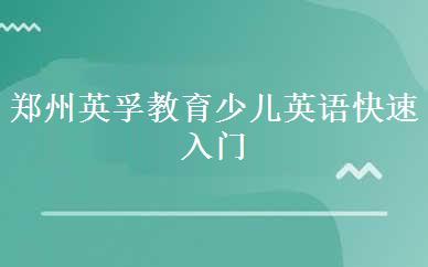 郑州英孚教育少儿英语快速入门辅导培训课程