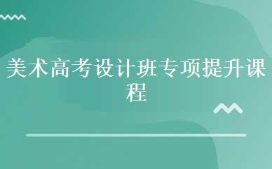 郑州高考艺考辅导培训哪家好,多少钱_美术高考设计班专项提升课程-郑州八一画室