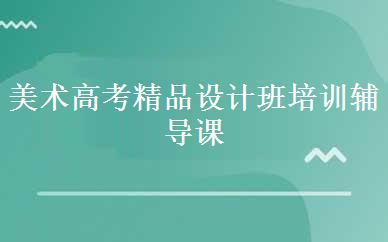 郑州高考艺考辅导培训哪家好,多少钱_美术高考精品设计班培训辅导课程-郑州八一画室