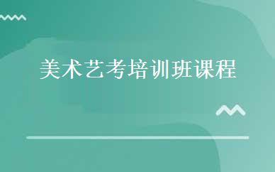 郑州高考艺考辅导培训哪家好,多少钱_美术艺考培训班课程-郑州蒙太奇艺考培训学校