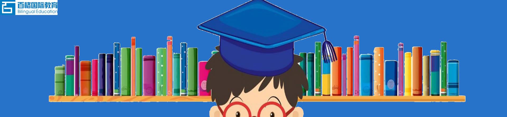 郑州百格国际教育