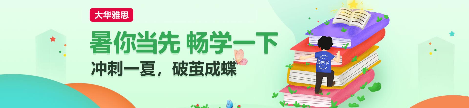 郑州大华雅思培训学校