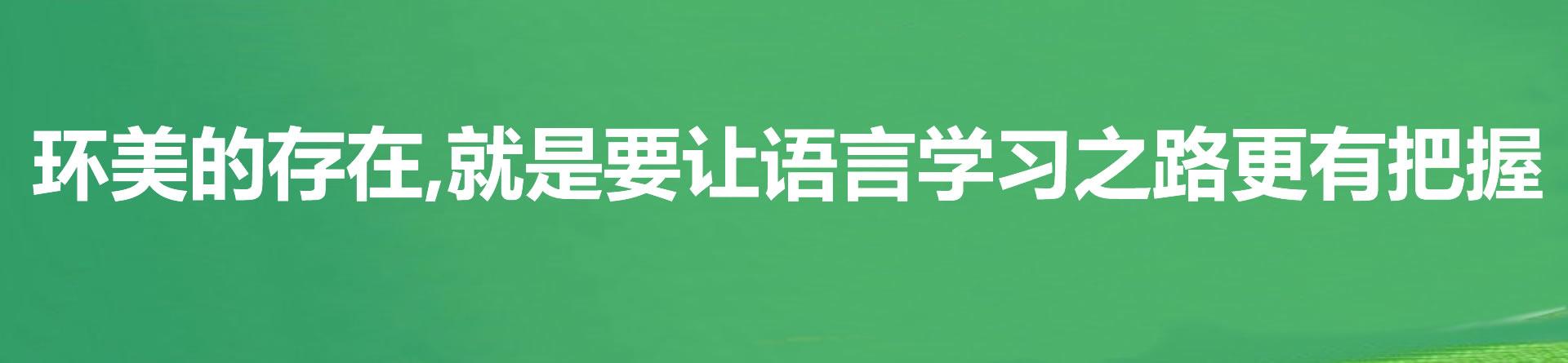郑州环美雅思托福培训学校