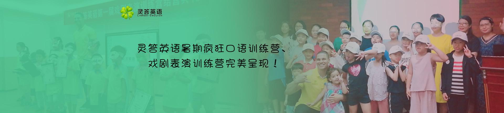 郑州灵答英语