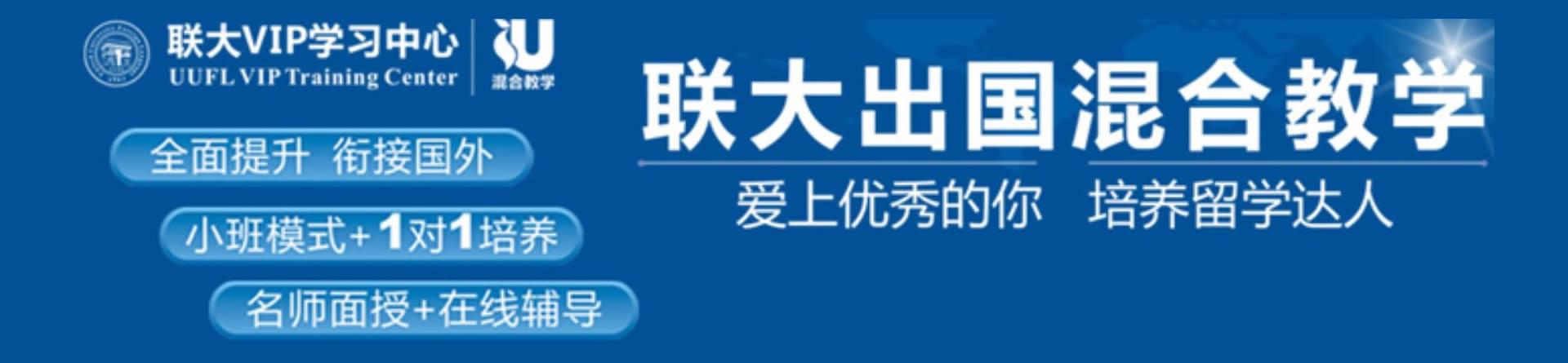 郑州联大国际雅思中心