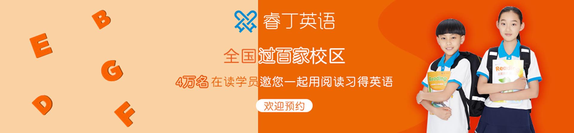 睿丁英语郑州中心