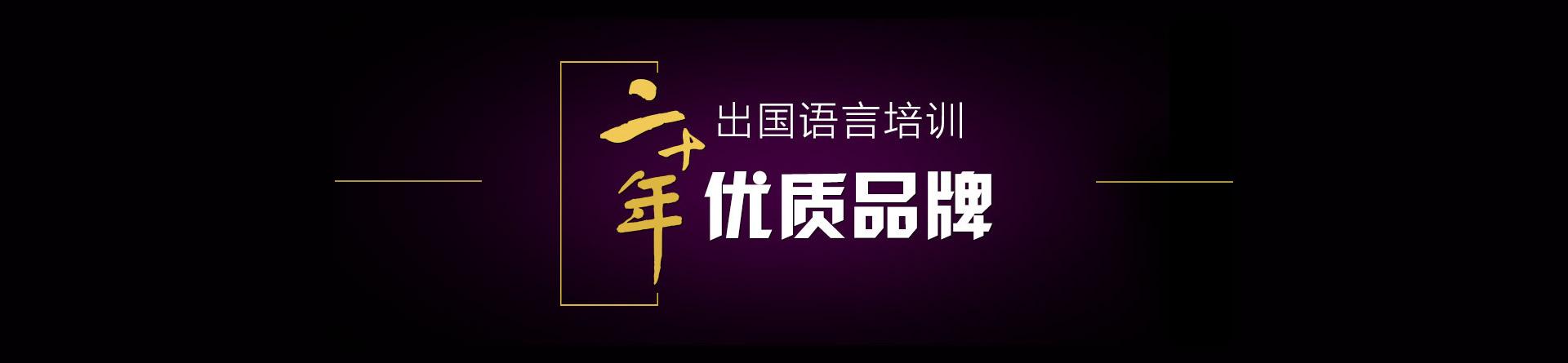 郑州新通外语