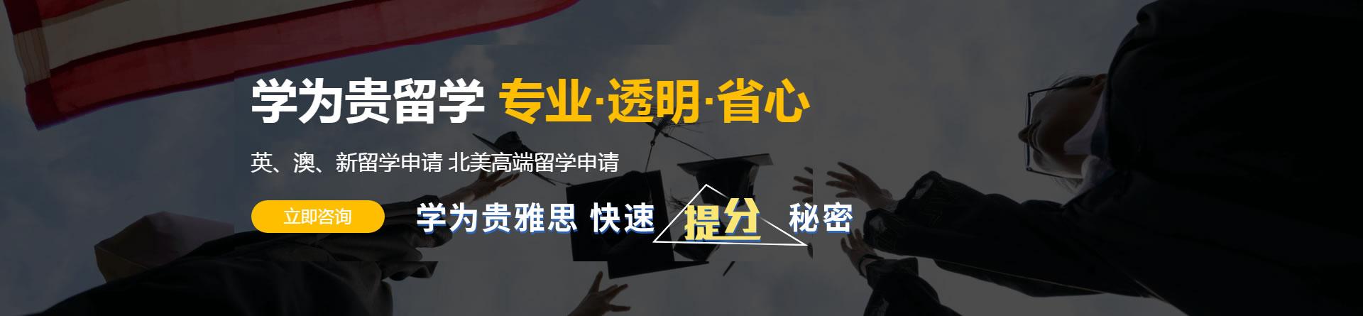 郑州学为贵教育