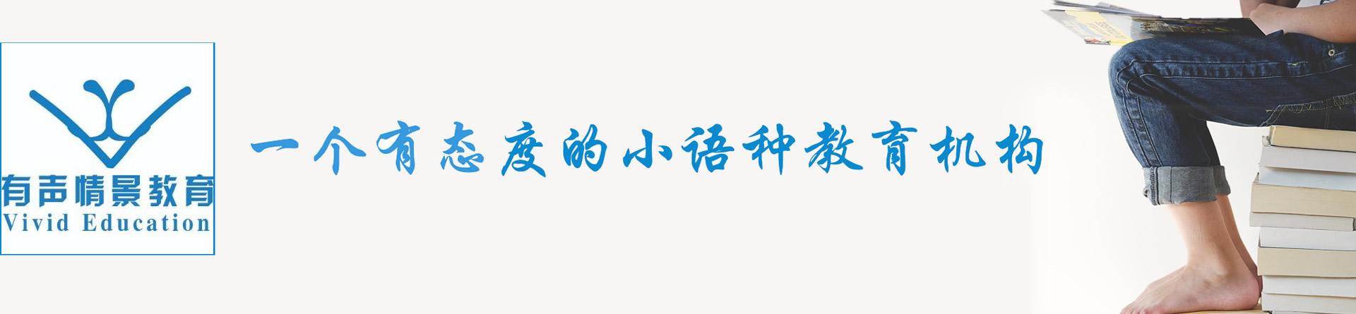 郑州有声小语种