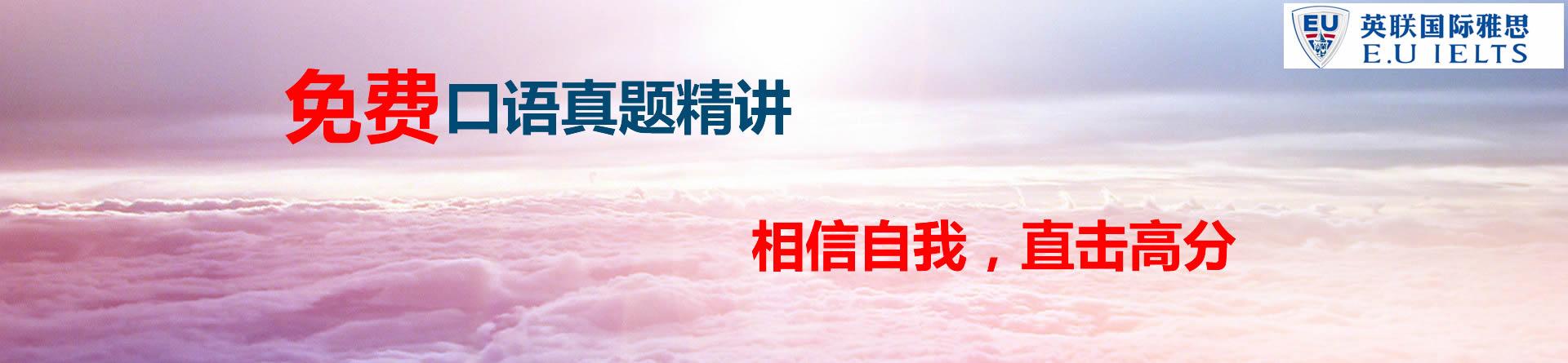 郑州英联国际雅思