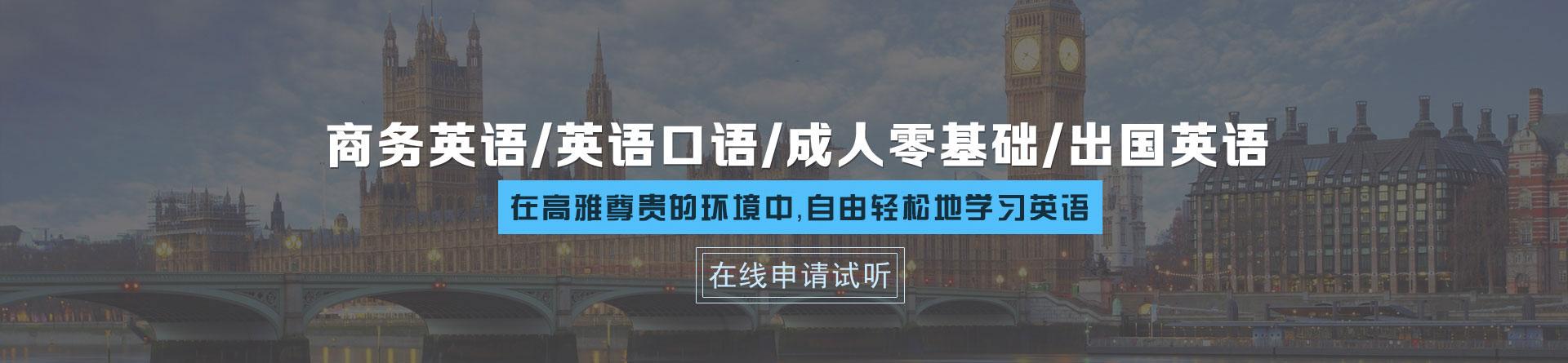 郑州优斯国际少儿英语