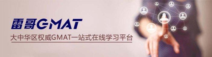 北京雷哥GMAT培训