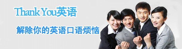北京Thank You英语