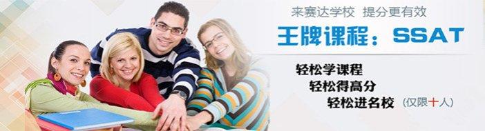 北京赛达学校