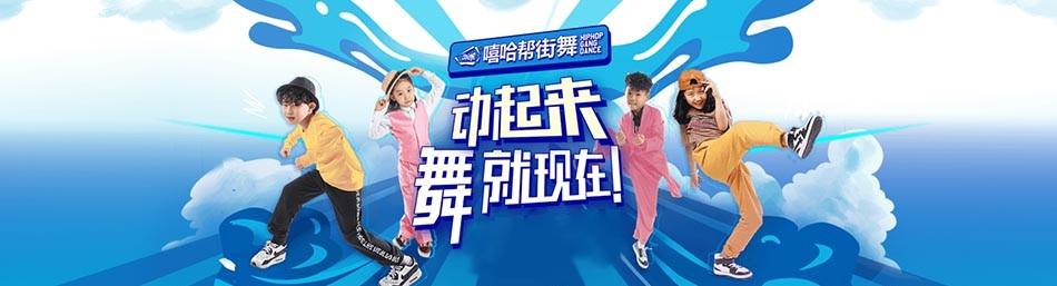 北京嘻哈帮街舞