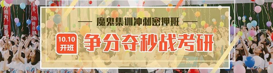 北京跨考教育