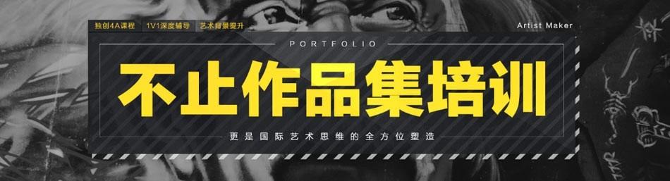 北京AF国际艺术教育