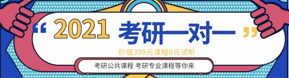 北京研鹿考研