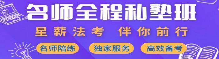 北京星薪法考
