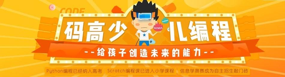 北京机器人教育