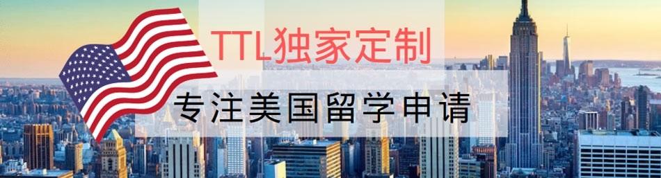 TTL星腾科国际教育北京校区