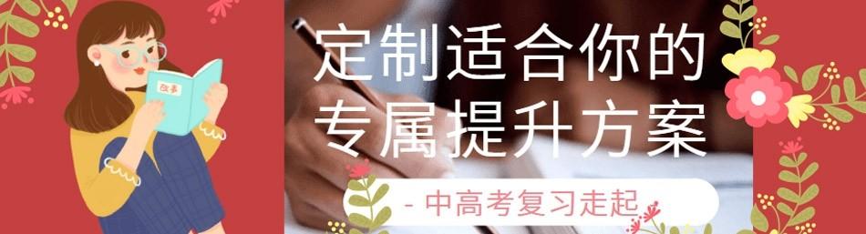 北京天梯教育