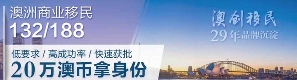 北京澳创移民留学