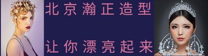 北京瀚正造型形象设计培训