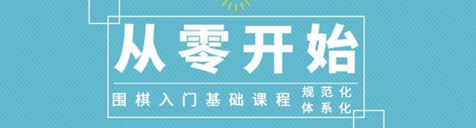 北京文杰围棋