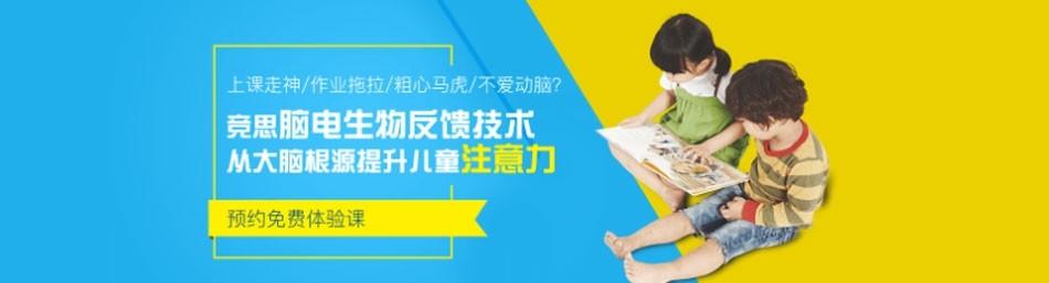 北京竞思教育