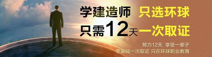 北京环球职业教育
