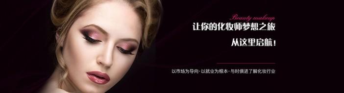 北京美加美化妆培训学校
