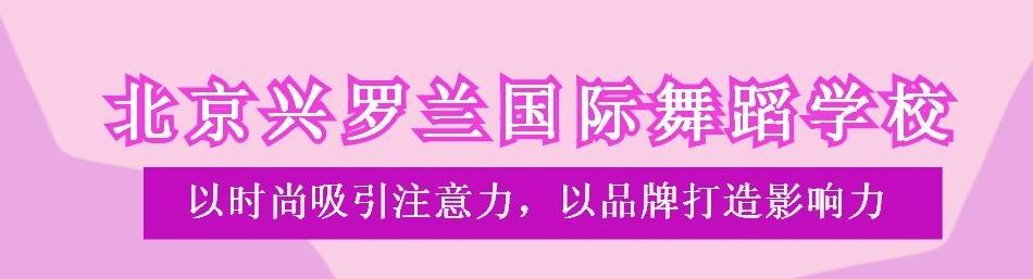 北京兴罗兰国际舞蹈学校