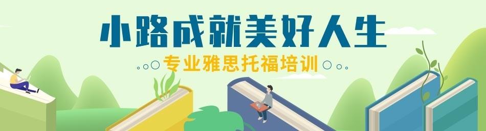 北京小路教育