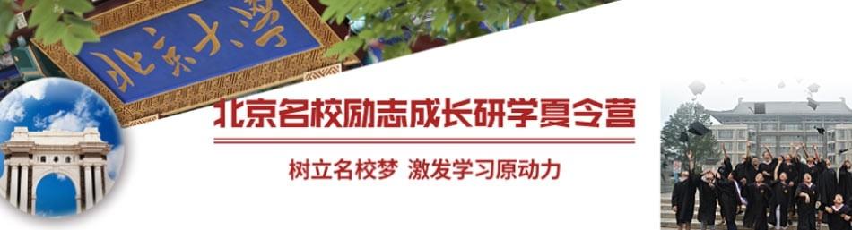 北京引航者教育