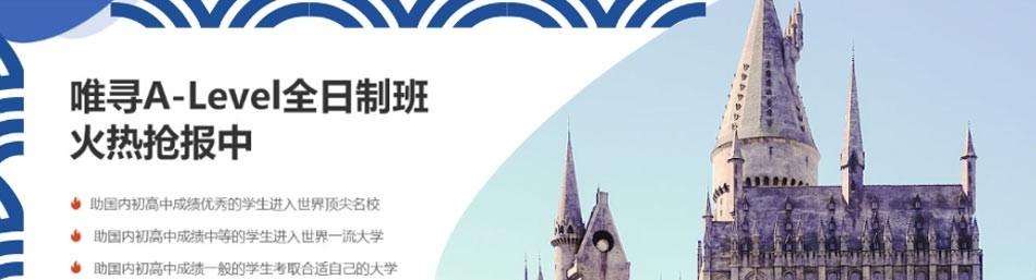 北京唯寻国际教育