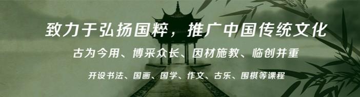 北京璞英学堂