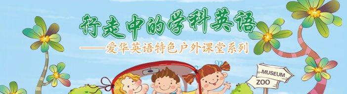 北京爱华英语