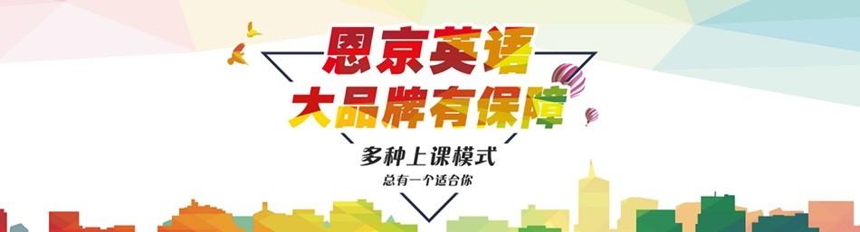 北京恩京英语