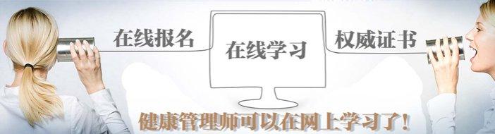 北京世健联健康教育