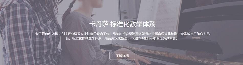重庆卡丹萨国际钢琴教育