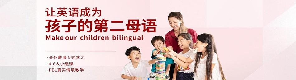 青岛国际私塾