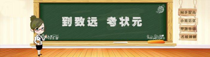 青岛致远教育