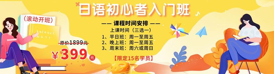 JLPT日本语能力考N5-N1考前集训班