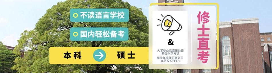 日本留学读研申请班