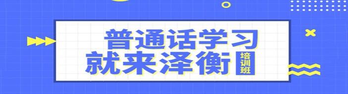 普通话纠音声音美化班